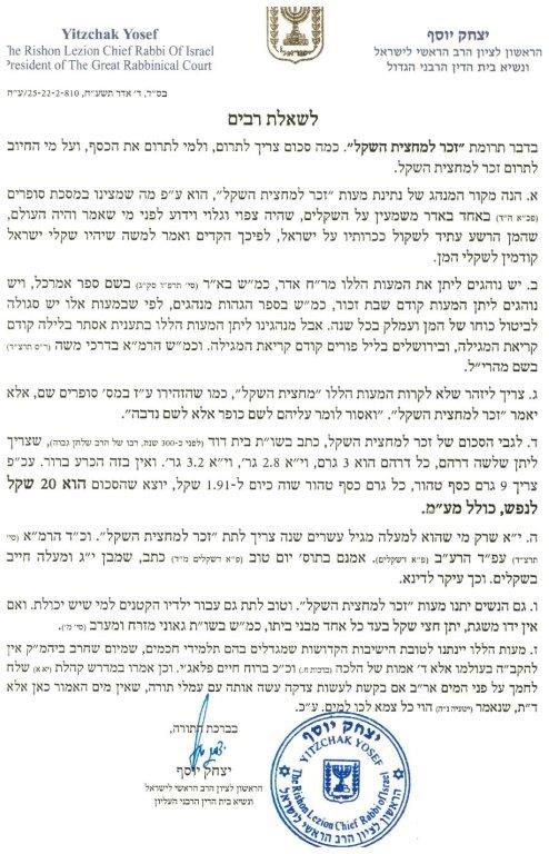 meio shekel